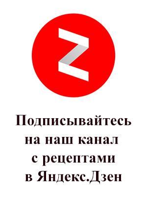 Канал а Яндекс.Дзен